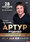 Шансонье Артур Руденко выступит в псковской филармонии